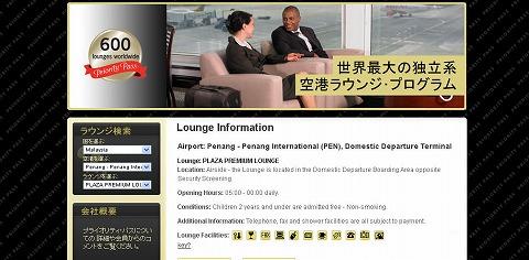 Lounge Search