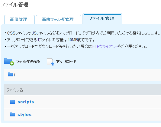 ファイル管理 - livedoor Blog 2015-09-04 23-33-23
