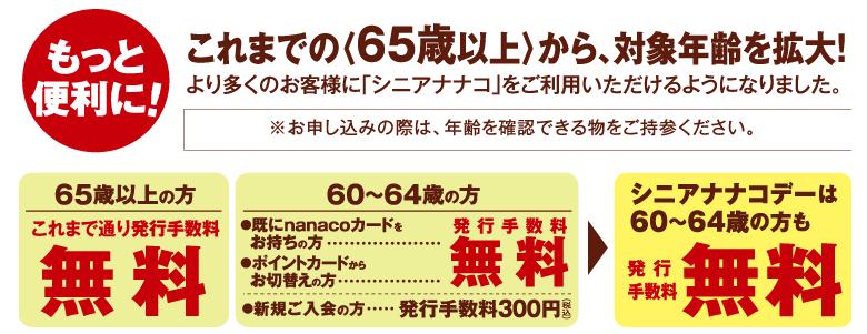 イトーヨーカドー シニアナナコカード 2015-11-18 20-15-50