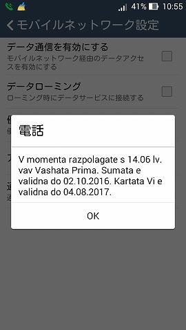 Screenshot_2016-08-22-10-55-58
